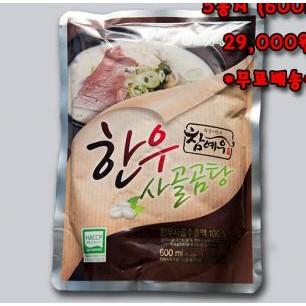 한우사골곰탕[참예우]-5봉지